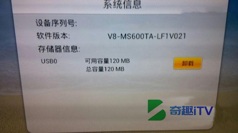 TCL电视MS600机芯软件强制升级方法教程-奇趣电视刷机网