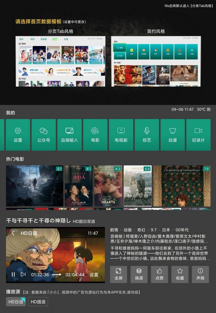 TV影院v1.6.4纯净去广告版-奇趣电视刷机网