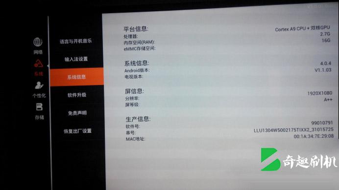 康佳电视详细刷机方法,通用刷机升级图文教程分享!-奇趣刷机网